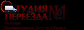 Переезд  из Донецка в Украину заказать недорого   | Перевозка вещей под ключ ДНР