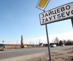блок-пост Зайцево